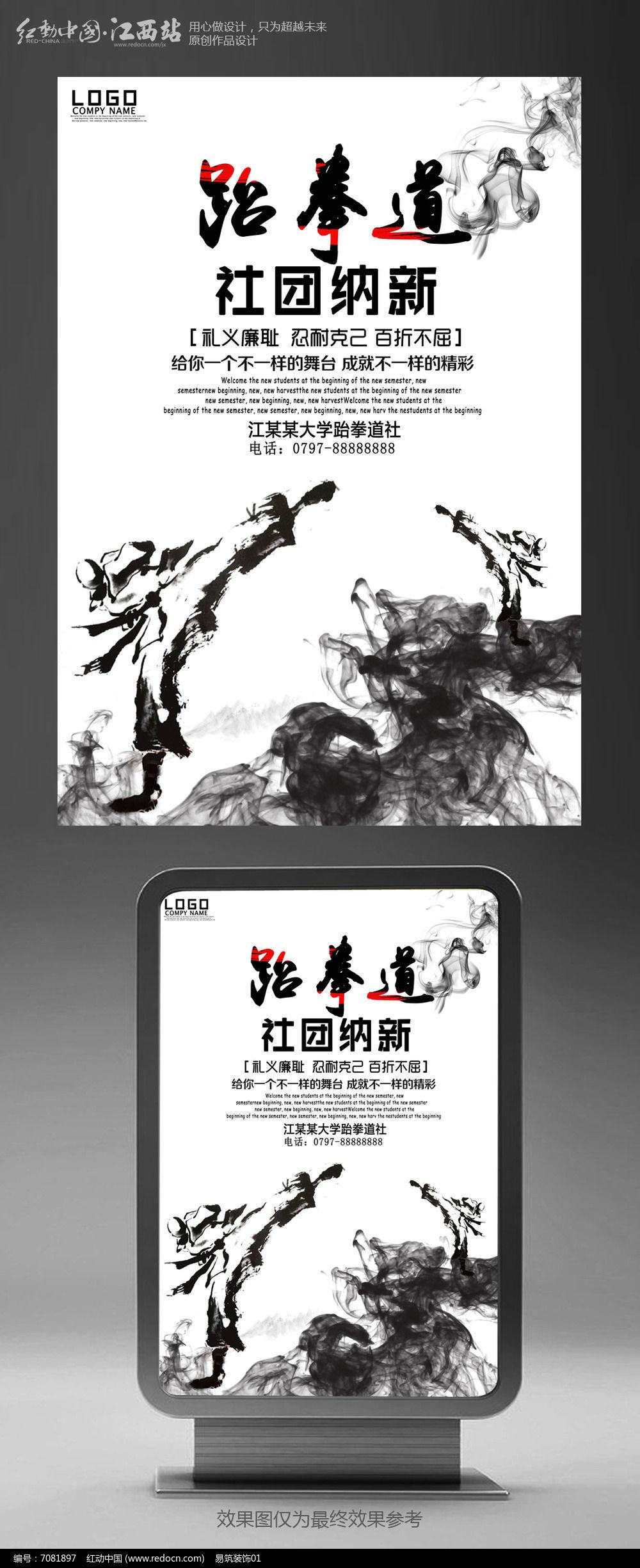 大学跆拳道社团纳新招生海报psd素材下载_海报设计图片