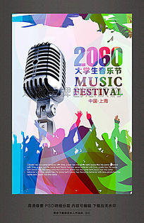 大学生音乐节宣传海报设计