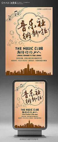 复古大学开学季音乐社团纳新海报设计