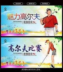 高尔夫比赛海报设计