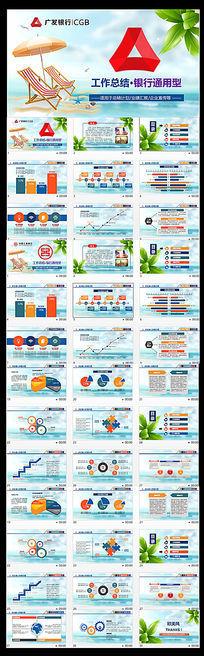 广发银行销售业绩汇报年度工作报告ppt模板