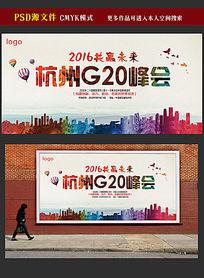 杭州G20峰会共赢未来海报模板设计