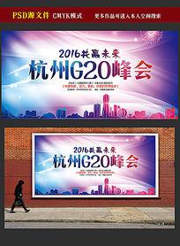 杭州G20峰会海报设计PSD素材