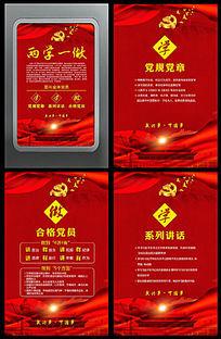 红色两学一做宣传展板合集