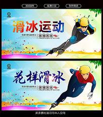 滑冰比赛海报设计