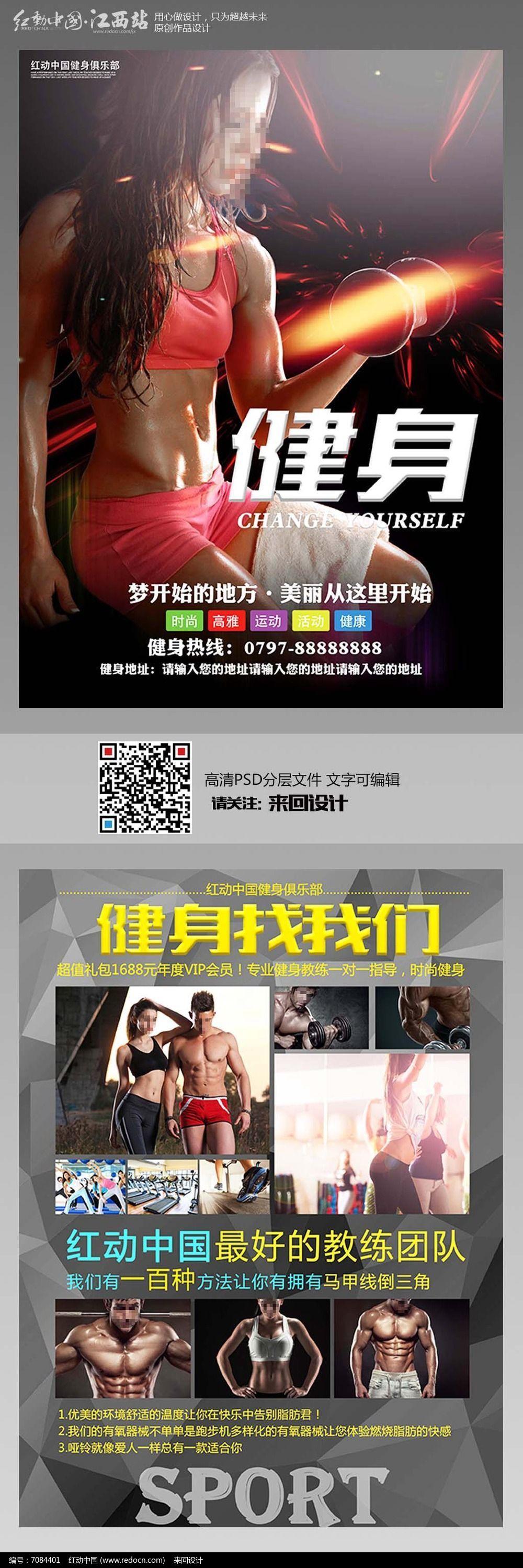 健身房宣传单设计模板图片