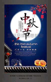 简约大气传统中秋节宣传海报设计