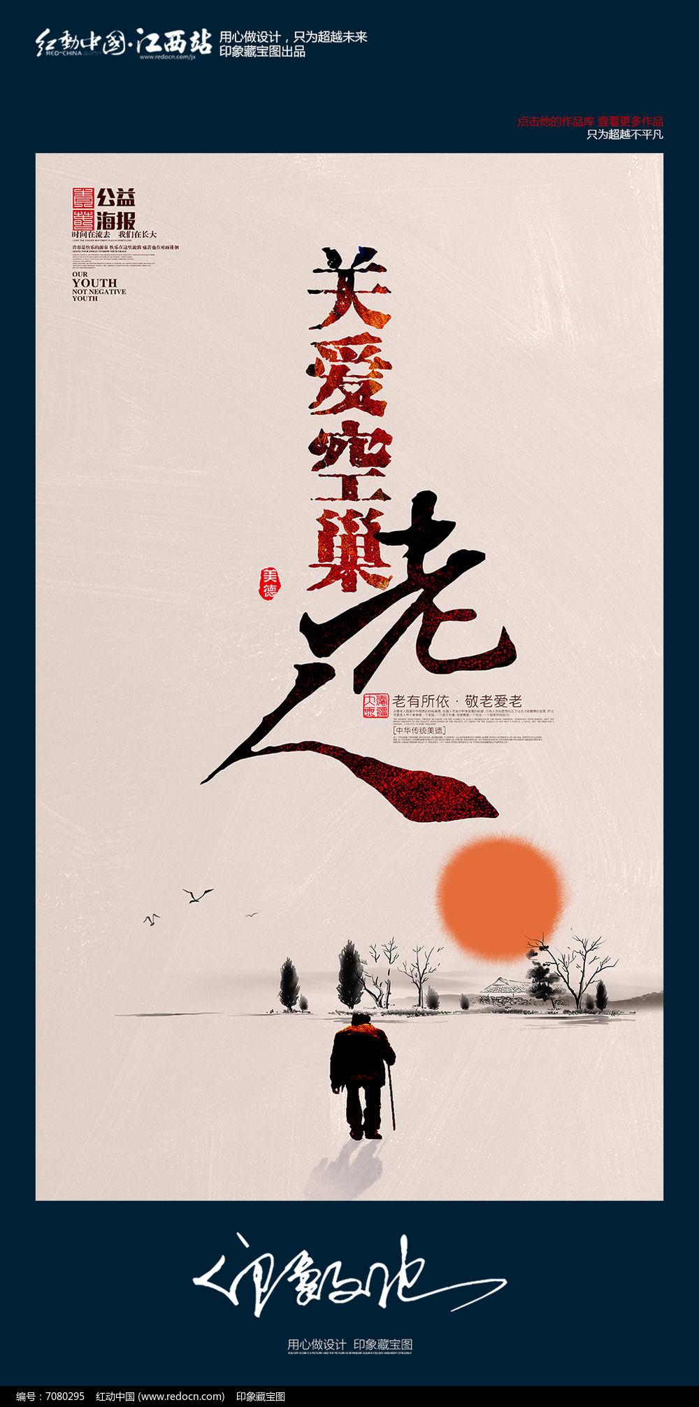 简约中国风关爱空巢老人海报设计PSD素材下载 编号7080295 红动网图片