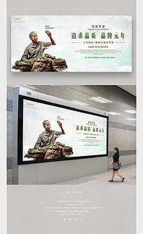 简约中国风食材品质海报设计PSD
