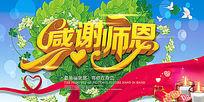 教师节文艺汇演舞台背景海报
