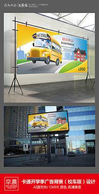 卡通校车开学季广告背景