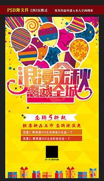浪漫金秋惠动全城秋季海报设计