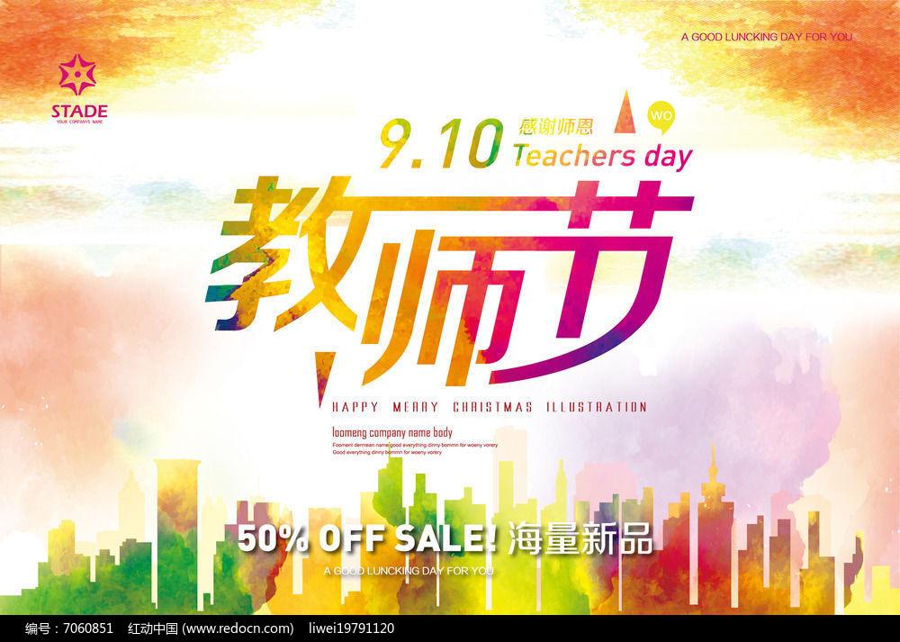 海报设计精品原创素材下载,您当前访问作品主题是炫丽教师节宣传海报图片