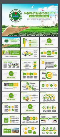 绿色环保低碳节能公益宣传PPT动态模板