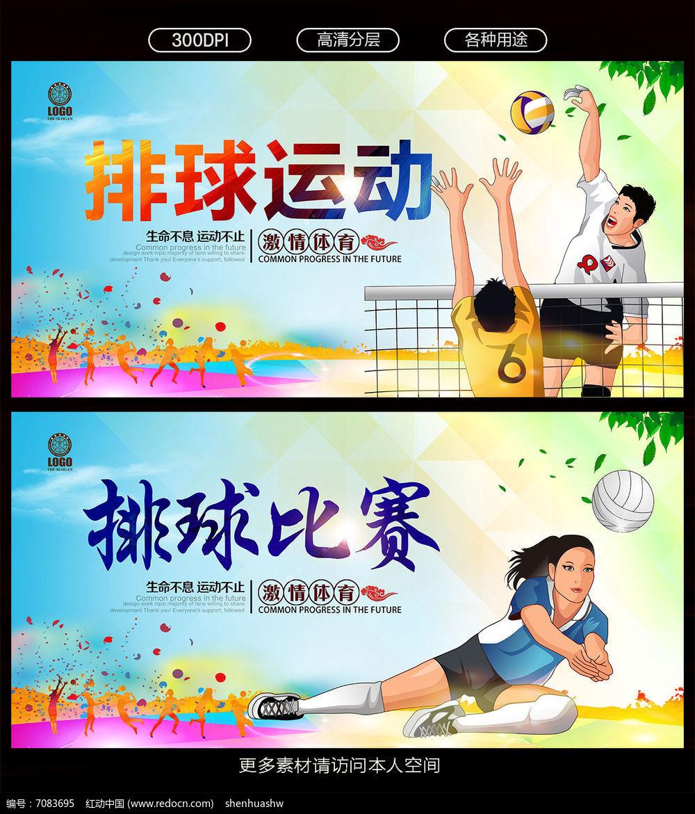 排球运动海报设计