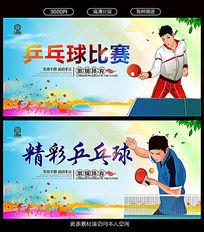 乒乓球比赛海报设计