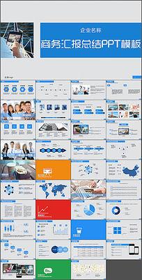 企业商务交流产品销售营销市场规划PPT模版