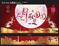 人月两团圆中秋节海报设计模板