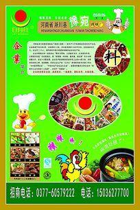 日月红调味料宣传单设计