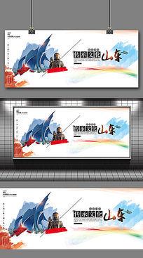 山东旅游宣传海报