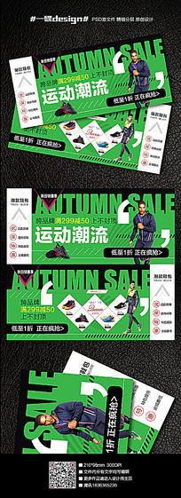 时尚大气绿色运动装促销宣传单