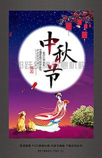 时尚中秋节素材中秋节海报设计 PSD