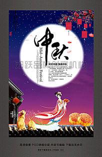 时尚中秋节素材中秋节海报设计