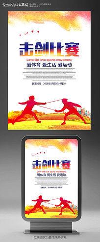 水彩风击剑比赛主题海报设计