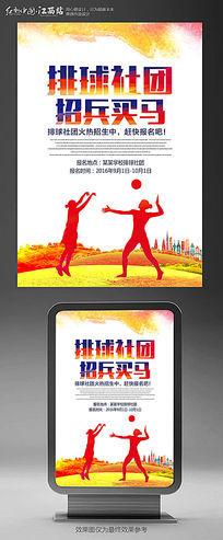 水彩风排球社团招生主题海报设计