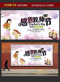 水彩感恩教师节海报背景