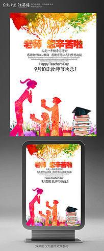 水彩老师您辛苦啦宣传海报设计