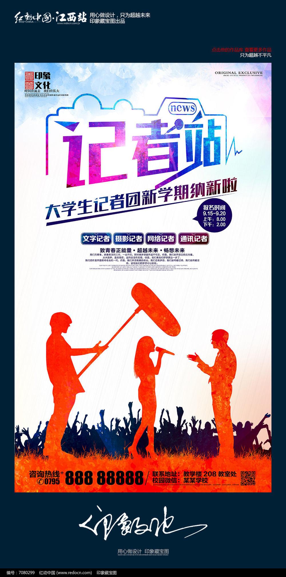 水彩校园纳新记者站招新海报设计psd素材下载_海报
