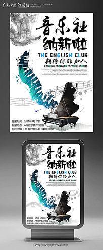 水墨大学新学期音乐社团纳新海报设计