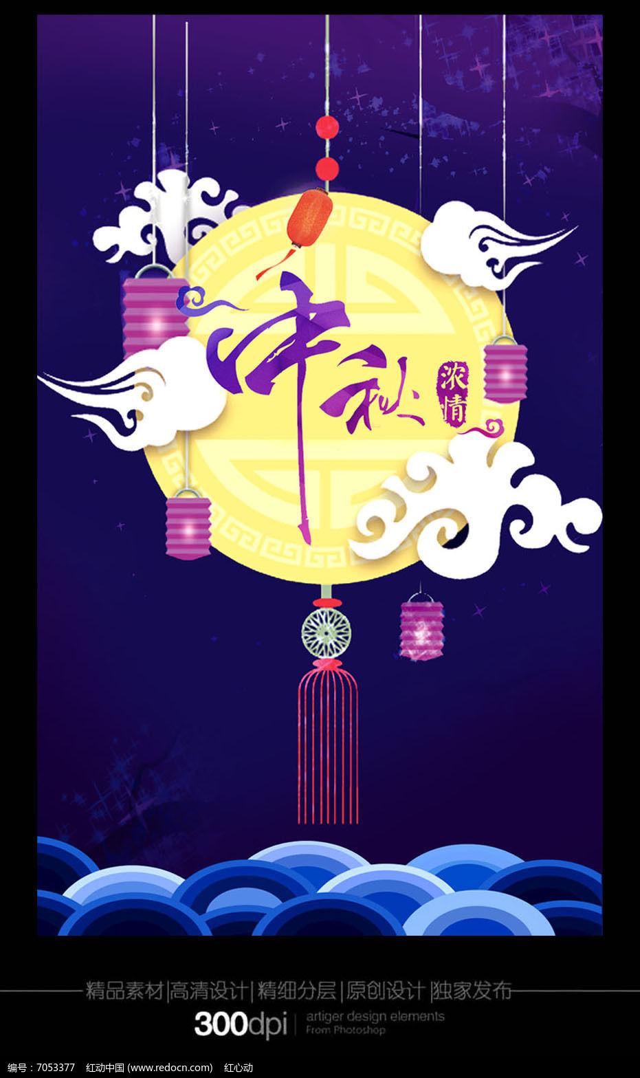 唯美创意中秋节海报psd素材下载(编号7053377)_红动网图片