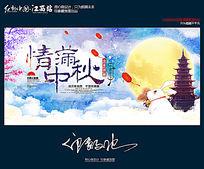 唯美中国风情满中秋中秋佳节海报设计