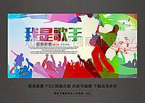 我是歌手音乐宣传海报设计