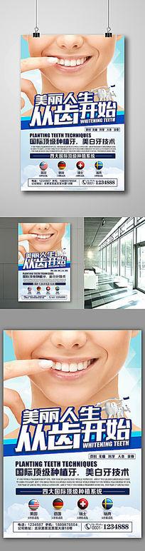 牙齿美容牙齿美白海报设计