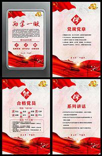中国风两学一做宣传展板设计