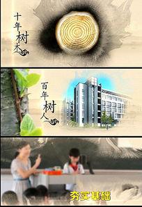 中国风水墨学校宣传片头AE模版