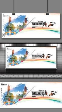 中国风印象广西旅游宣传海报