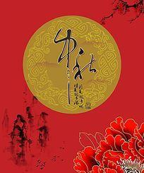 中国风中秋主题海报设计