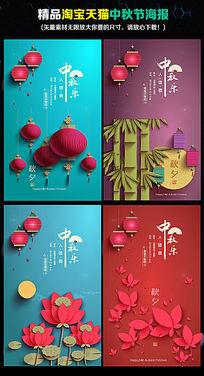 中秋节宣传单页宣传海报