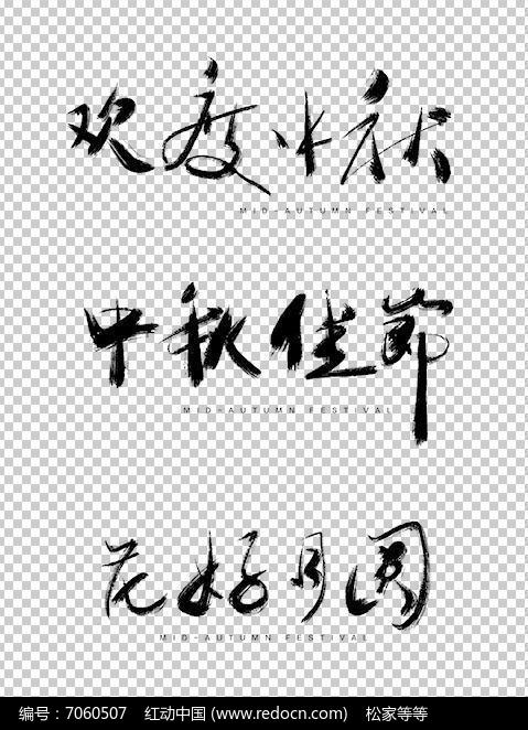 中秋毛笔字体素材图片
