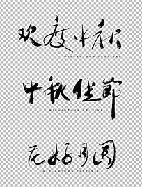 中秋毛笔字体素材