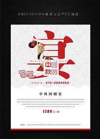 中秋团圆宴宣传海报