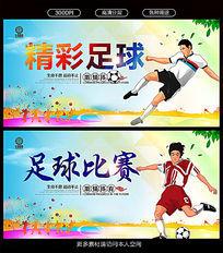 足球比赛海报设计