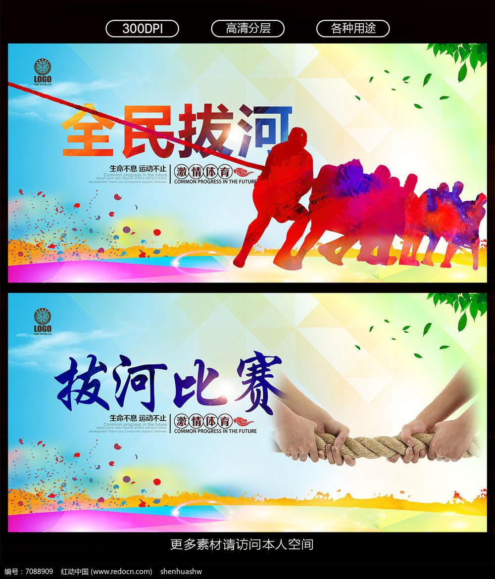 拔河比赛海报设计图片