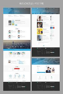 扁平化flat网页设计