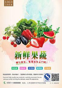 炫彩新鲜果蔬宣传海报设计