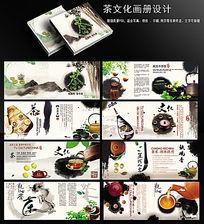 茶文化企业画册设计
